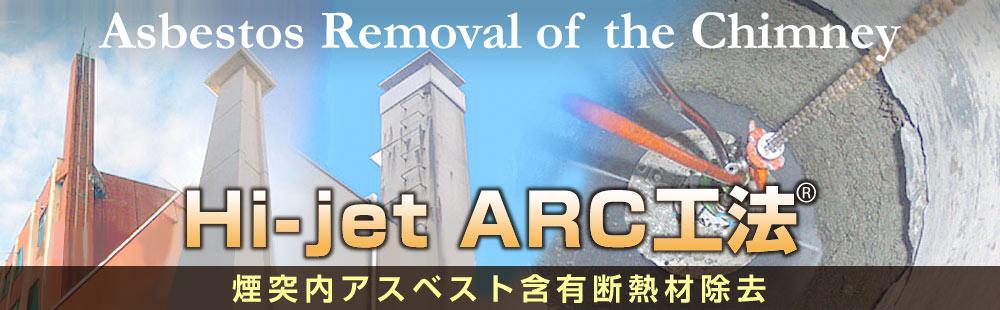 Hi-jetARC工法/煙突内アスベスト含有断熱材除去
