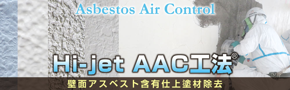 Hi-jetAAC工法/壁面アスベスト含有仕上塗材除去