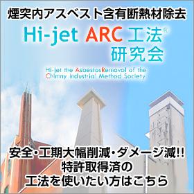 Hi-jetAAC工法研究会