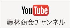 藤林商会のyoutubeチャンネル
