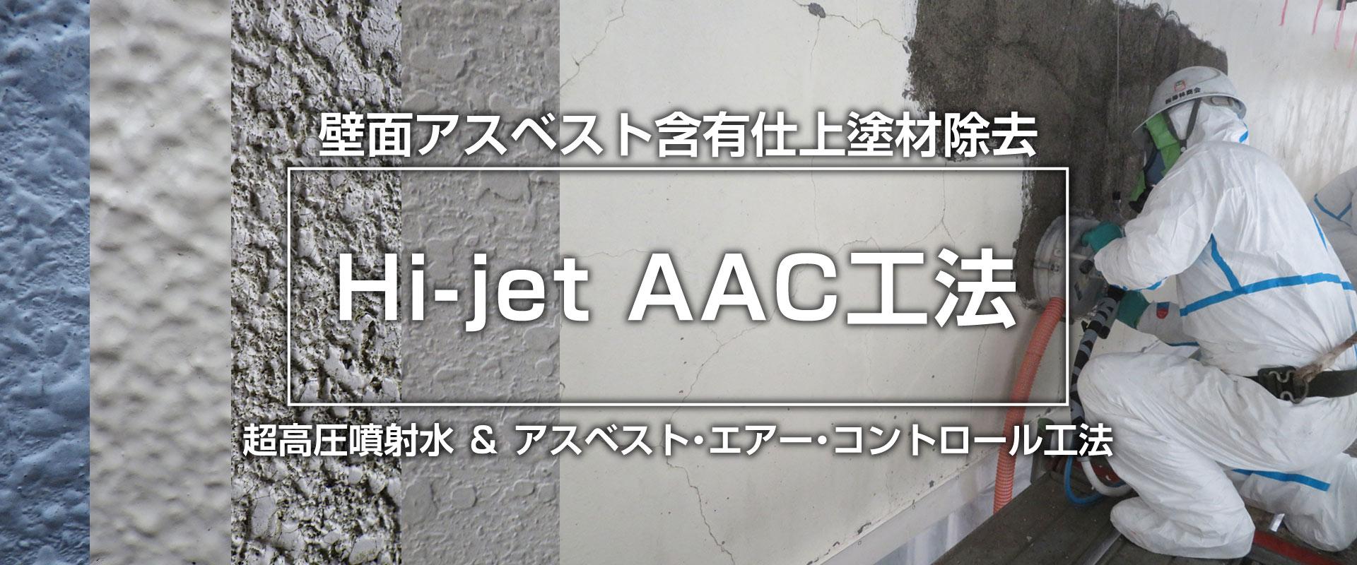 壁面アスベスト含有仕上塗材除去/Hi-jet AAC工法 /超高圧噴射水 & アスベスト・エアー・コントロール工法