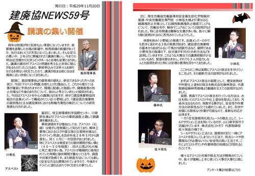 建廃協NEWS59号